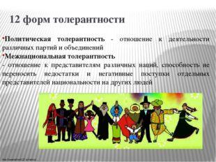 12 форм толерантности Политическая толерантность - отношение к деятельности р