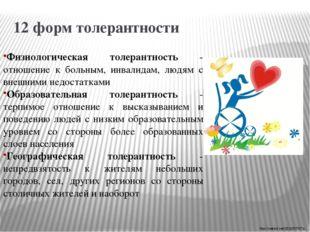 12 форм толерантности http://warezi.net/2010/07/07/p… Физиологическая толеран