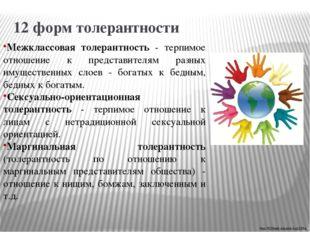 12 форм толерантности http://529spb.edusite.ru/p135a… Межклассовая толерантно