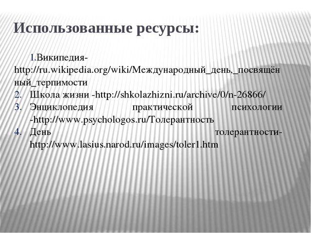 Использованные ресурсы: Википедия-http://ru.wikipedia.org/wiki/Международный_...