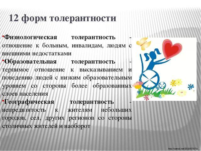 12 форм толерантности http://warezi.net/2010/07/07/p… Физиологическая толеран...