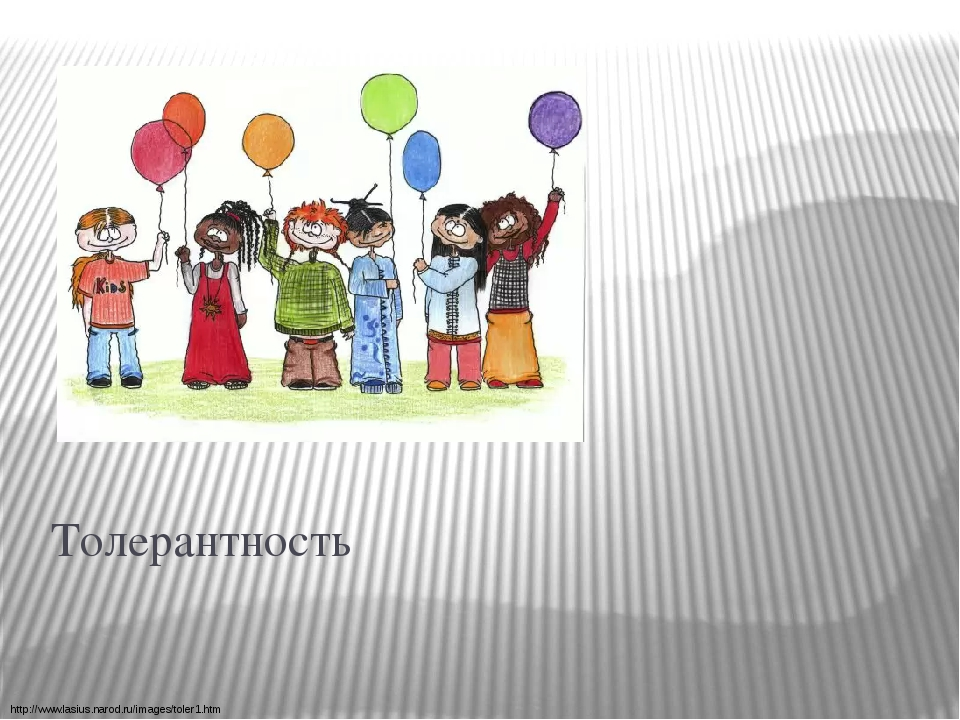 Толерантность http://www.lasius.narod.ru/images/toler1.htm
