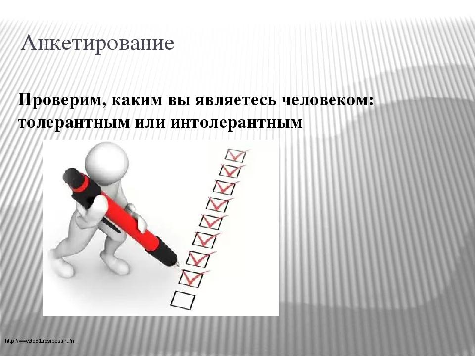 Анкетирование Проверим, каким вы являетесь человеком: толерантным или интолер...