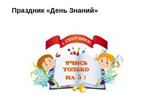 Праздник «День Знаний»