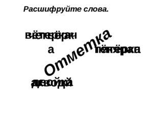 Расшифруйте слова. вётеркач четвёрка тёкярап пятёрка акводй двойка Отметка