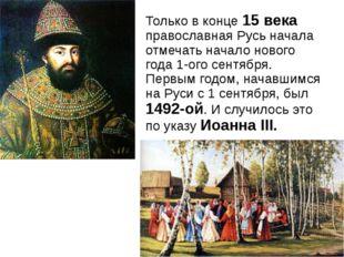 Только в конце 15 века православная Русь начала отмечать начало нового года 1