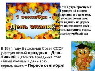 В 1984 году Верховный Совет СССР учредил новыйпраздник – День Знаний. Датой