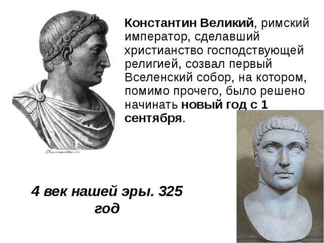 Константин Великий, римский император, сделавший христианство господствующей...