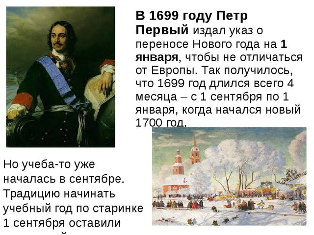 В 1699 году Петр Первый издал указ о переносе Нового года на 1 января, чтобы...