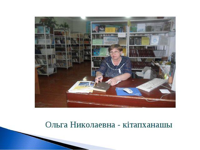 Ольга Николаевна - кітапханашы