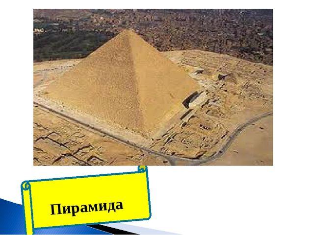 ЖЕМІСТЕР Пирамида