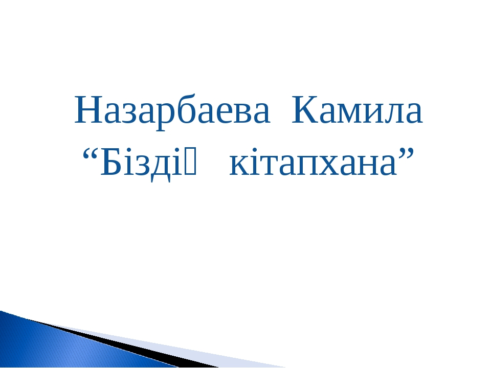 "Назарбаева Камила ""Біздің кітапхана"""