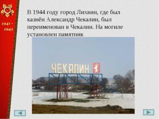 В1944годугород Лихвин, где был казнён Александр Чекалин, был переименован