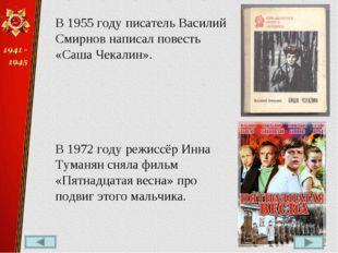В1955годуписатель Василий Смирнов написал повесть «Саша Чекалин». В1972г