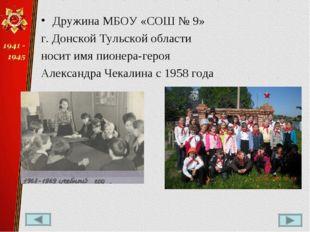 Дружина МБОУ «СОШ № 9» г. Донской Тульской области носит имя пионера-героя Ал