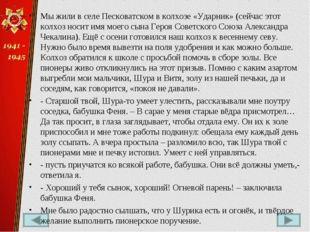 Мы жили в селе Песковатском в колхозе «Ударник» (сейчас этот колхоз носит имя
