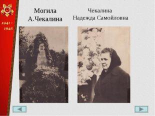Могила А.Чекалина Чекалина Надежда Самойловна