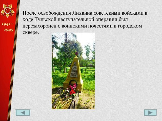 После освобождения Лихвина советскими войсками в ходеТульской наступательной...