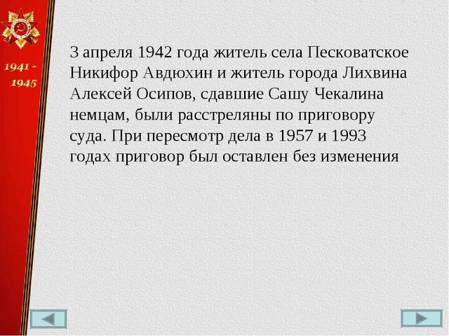 3 апреля 1942 года житель села Песковатское Никифор Авдюхин и житель города Л...
