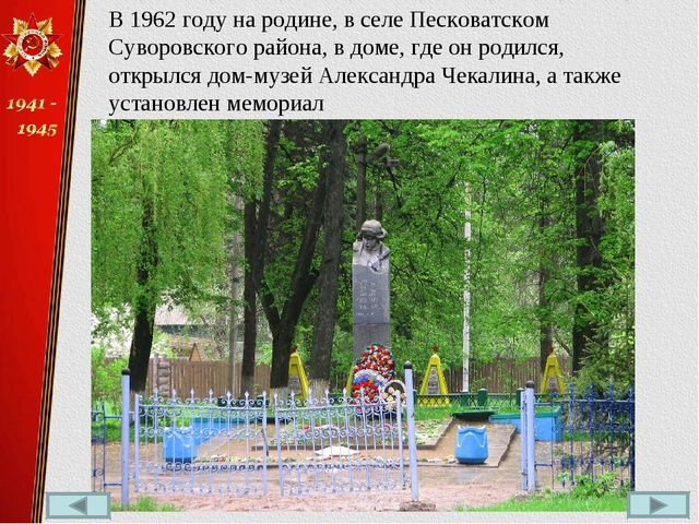 В 1962 году на родине, в селе Песковатском Суворовского района, в доме, где о...