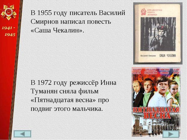 В1955годуписатель Василий Смирнов написал повесть «Саша Чекалин». В1972г...