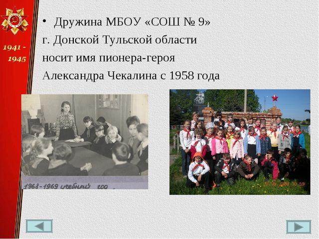 Дружина МБОУ «СОШ № 9» г. Донской Тульской области носит имя пионера-героя Ал...
