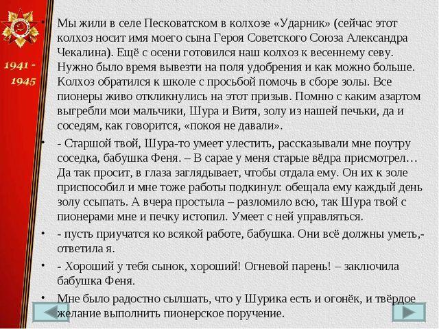 Мы жили в селе Песковатском в колхозе «Ударник» (сейчас этот колхоз носит имя...