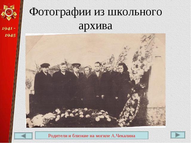 Фотографии из школьного архива Родители и близкие на могиле А.Чекалина