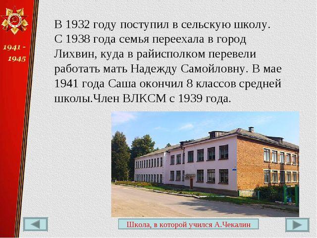 В 1932 году поступил в сельскую школу. С 1938 года семья переехала в город Ли...
