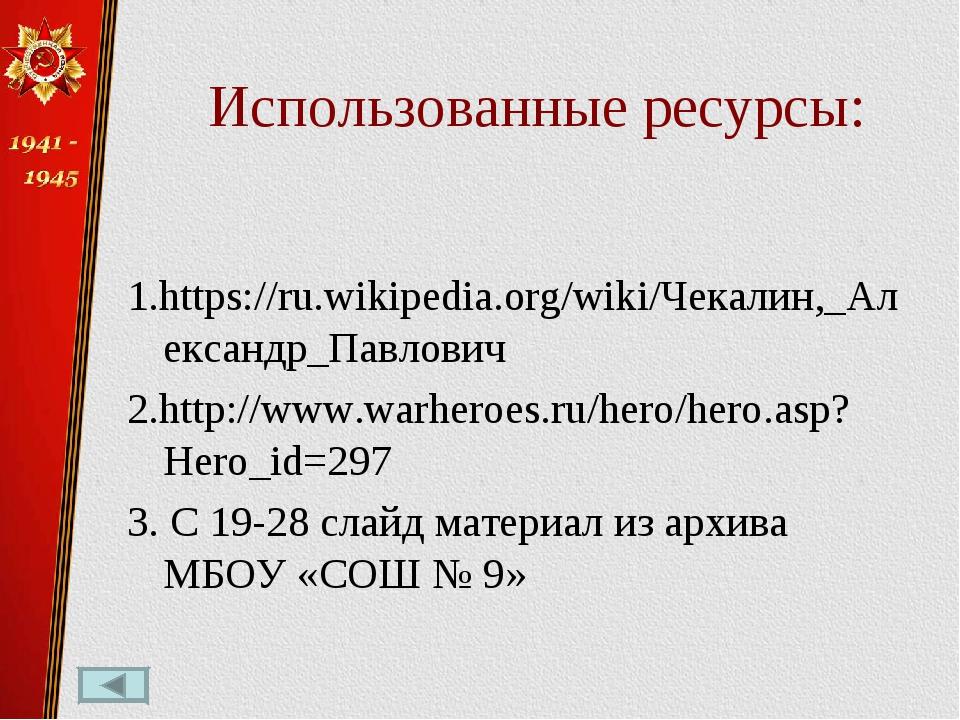 Использованные ресурсы: 1.https://ru.wikipedia.org/wiki/Чекалин,_Александр_Па...