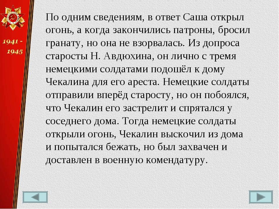 По одним сведениям, в ответ Саша открыл огонь, а когда закончились патроны, б...