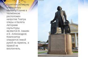 Памятник великому композитору Михаилу Глинке в Челябинске расположен напротив