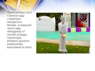 Памятник-бюст М.И. Глинки в саду «Эрмитаж» находится в Москве, в северной ча