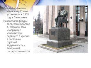 Памятник Михаилу Ивановичу Глинке установили в 1955 год в Запорожье Создател