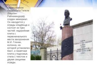 На Русском православном кладбище в Тегеле (Берлин-Райникендорф) создан мемори