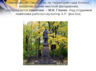 В самом центре Смоленска, на территории сада Блонье, напротив здания местной