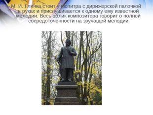 М. И. Глинка стоит у пюпитра с дирижерской палочкой в руках и прислушивается