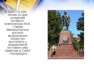 В 1901 г. к 100-летию со дня рождения великого композитора М.И. Глинки Импера