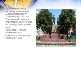 Памятник великому русскому композитору Михаилу Ивановичу Глинке был открыт на