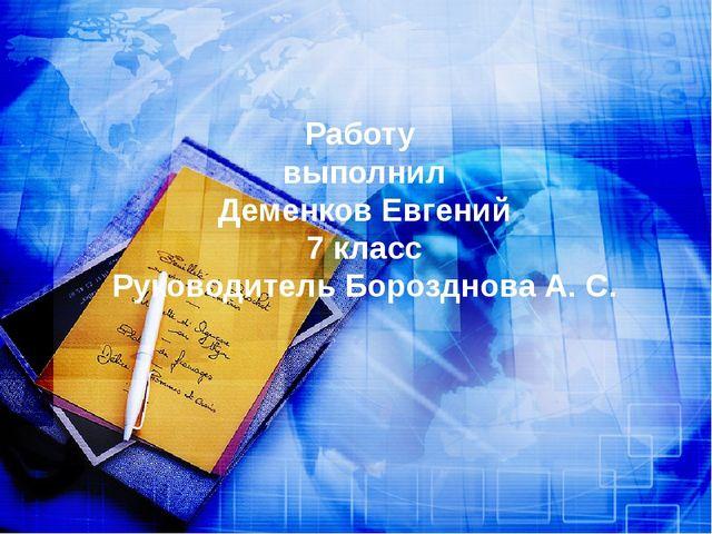 Работу выполнил Деменков Евгений 7 класс Руководитель Борозднова А. С.