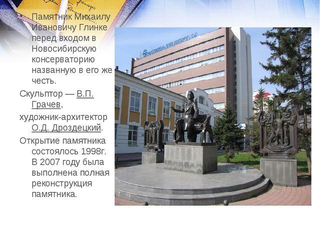 Памятник Михаилу Ивановичу Глинке перед входом в Новосибирскую консерваторию...