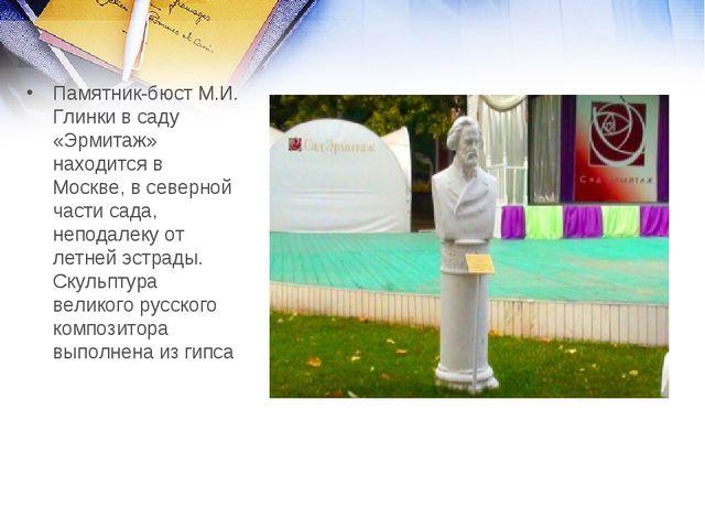 Памятник-бюст М.И. Глинки в саду «Эрмитаж» находится в Москве, в северной ча...