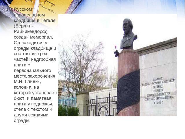 На Русском православном кладбище в Тегеле (Берлин-Райникендорф) создан мемори...