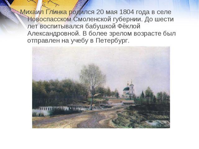 Михаил Глинка родился 20 мая 1804 года в селе Новоспасском Смоленской губерни...
