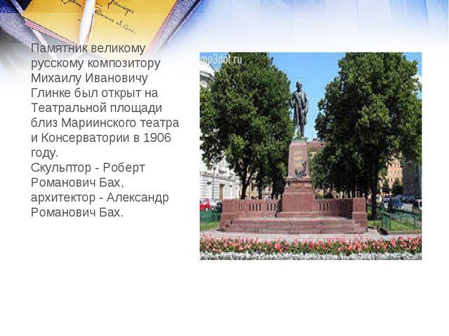 Памятник великому русскому композитору Михаилу Ивановичу Глинке был открыт на...