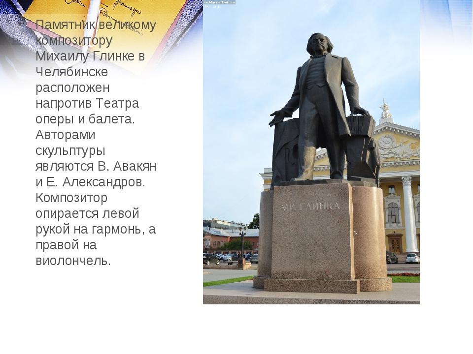 Памятник великому композитору Михаилу Глинке в Челябинске расположен напротив...