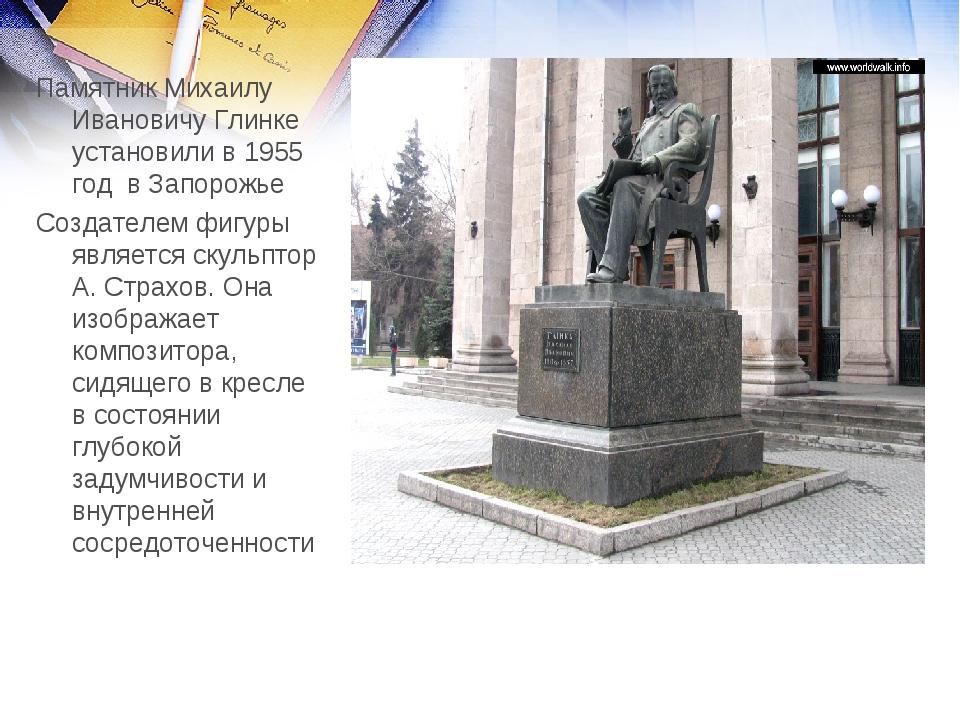 Памятник Михаилу Ивановичу Глинке установили в 1955 год в Запорожье Создател...