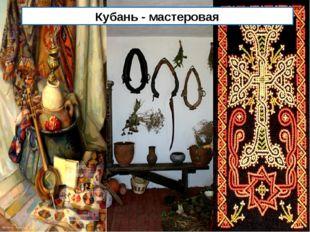 Кубань - мастеровая
