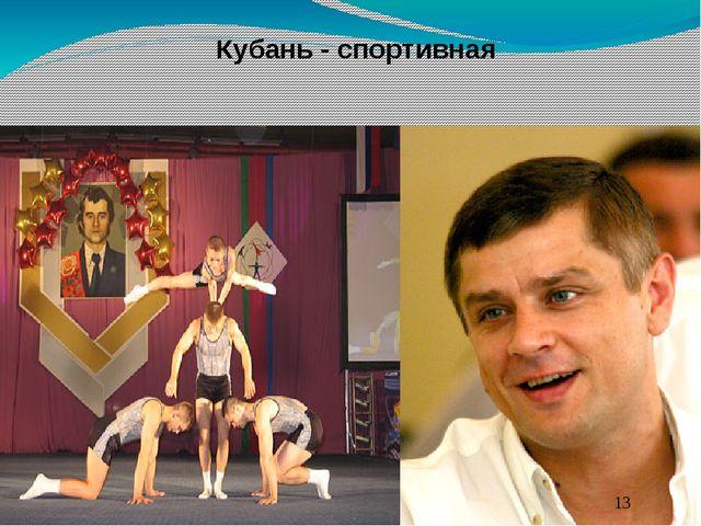 Кубань - спортивная