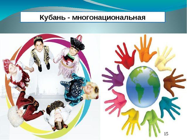 Кубань - многонациональная